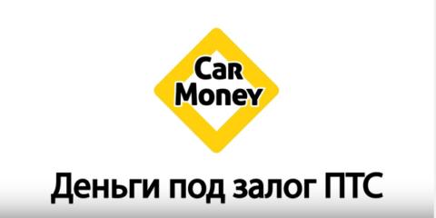 car money займы под залог птс вологда онлайн банкинг форте банк для юридических